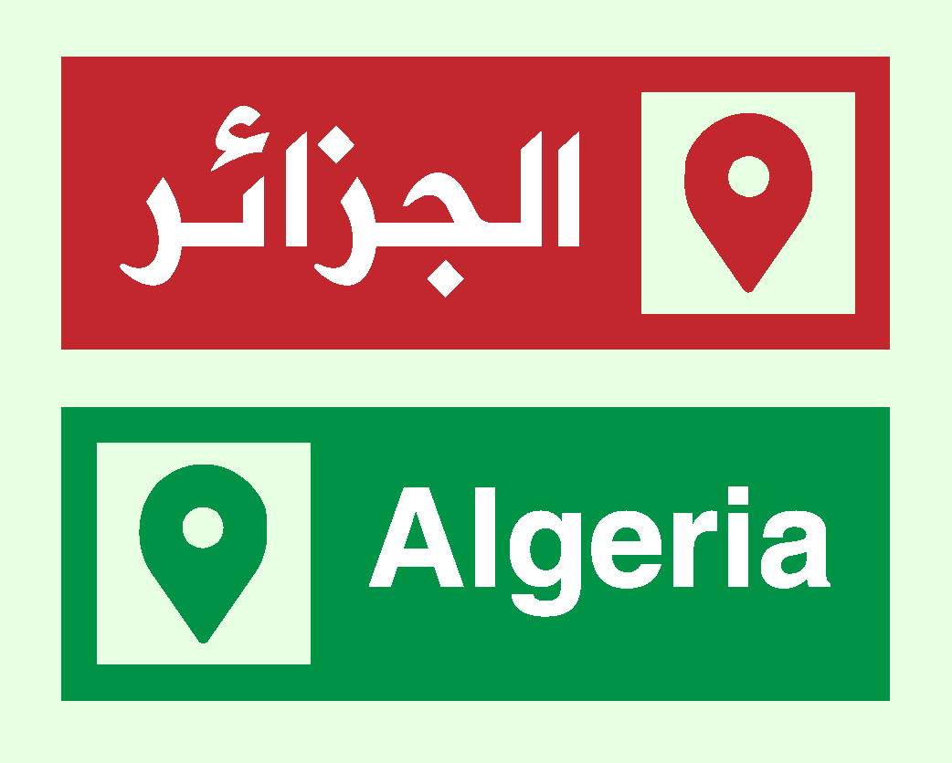 algeria icon map vector free download #map #algeria #arab #arabic #world #national #graphics #islam #islamic #vectorart #graphic #illustrator #icon #icons #vector #design #country #graphicart #designer #logo #logos #photoshop #button #buttons #set #illustration #socialmedia #symbol #abstractart