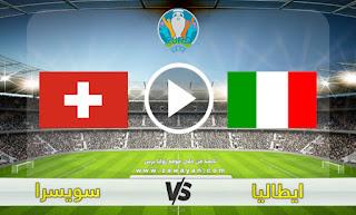 مشاهدة مباراة ايطاليا وسويسرا بث مباشر بتاريخ 16-06-2021 يورو 2020