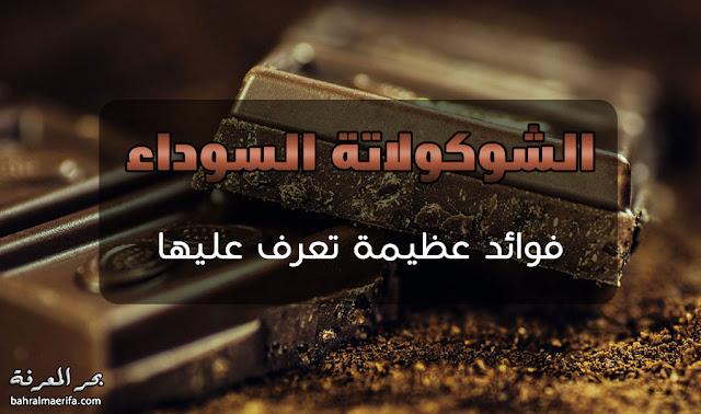 الشوكولاتة السوداء