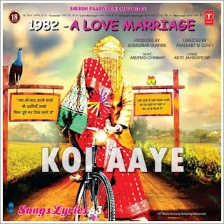 KOI AAYE Song Lyrics 1982 A Love Marriage [2016]