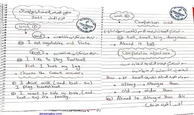 مذكرة شرح قواعد اللغة الانجليزية كونكت 4 بشكل مبسط للصف الرابع الابتدائى الترم الاول 2022