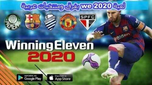 تحميل لعبة winning eleven 2020 باخر الانتقالات والاطقم من ميديا فاير