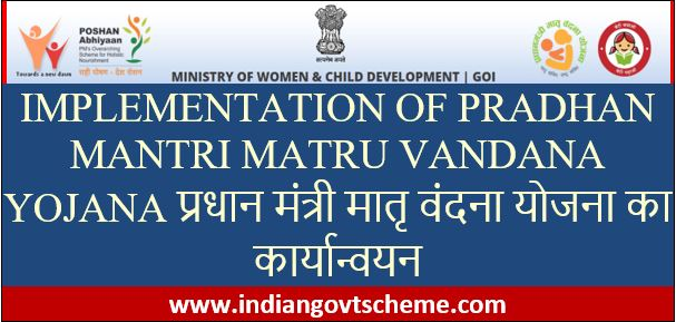 pradhan+mantri+matru+vandana