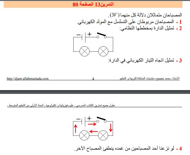 حل تمرين 13 صفحة 80 فيزياء للسنة الأولى متوسط الجيل الثاني