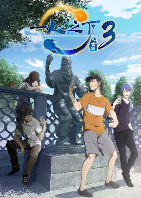 """Hitori no Shita: The Outcast"" Season 3"