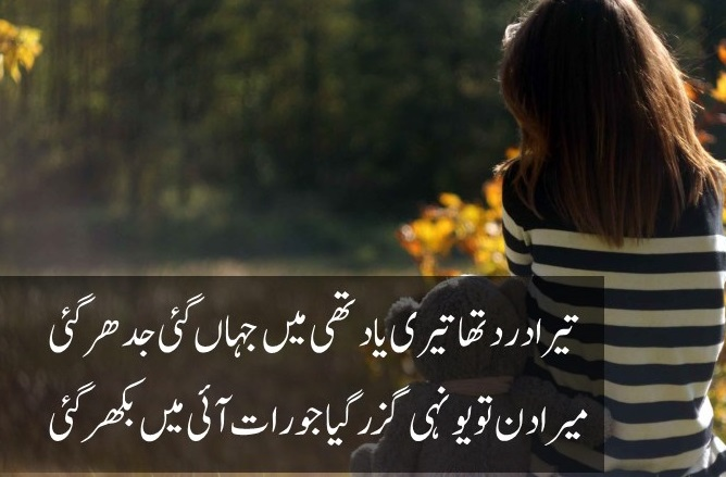 Sad Love Urdu Poetry Two Lines Poetry In Urdu