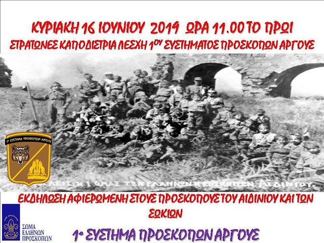 Το 1ο Σύστημα Προσκόπων Άργους τιμά τους Προσκόπους του Αιδινίου και των Σωκίων