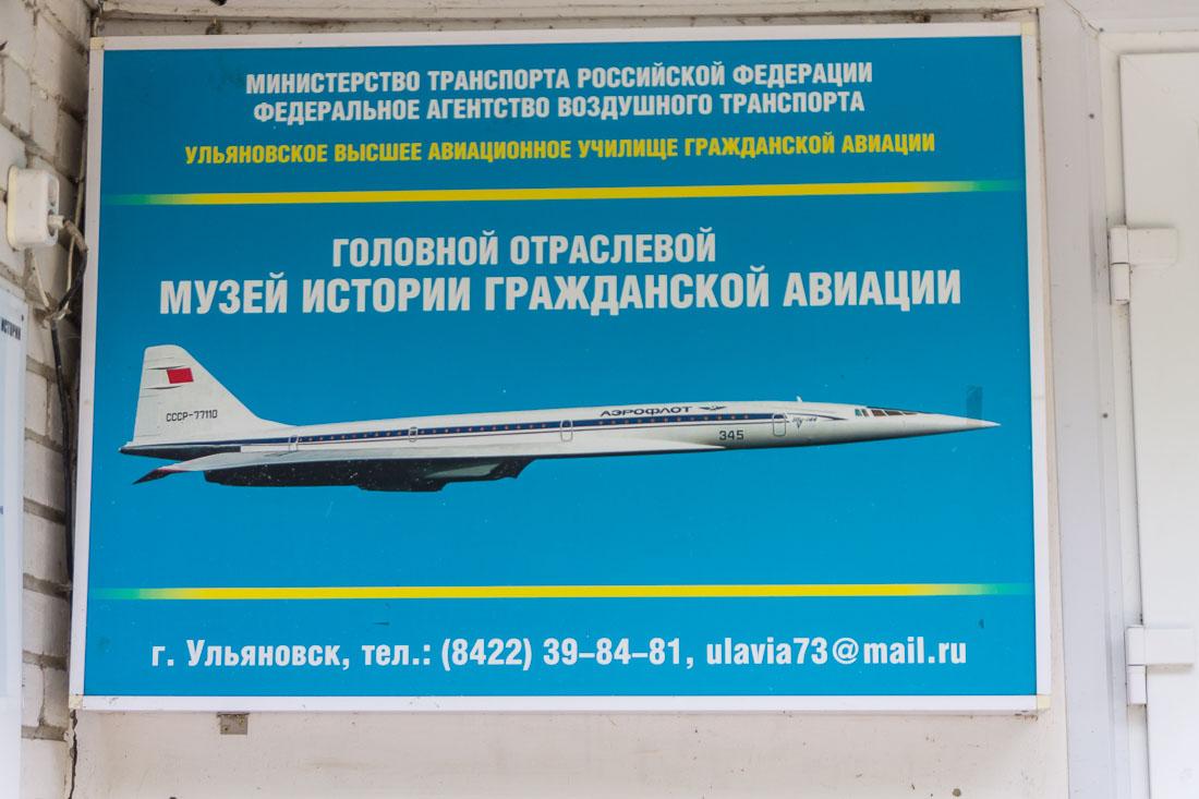 Головной отраслевой музей истории гражданской авиации табличка
