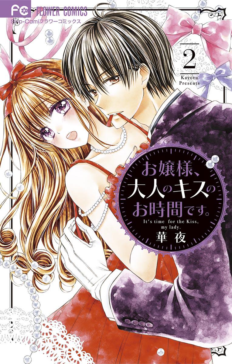 Ojousama, Otona no Kiss no Ojikan desu chap 6 - Trang 4