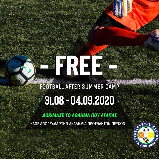 Οι «Πρωταθλητές» επιστρέφουν ! Δοκίμασε δωρεάν με τους φίλους και φίλες σου το άθλημα που αγαπάς στο FREE FOOTBALL AFTER SUMMER CAMP (31.08 - 04.09.2020)