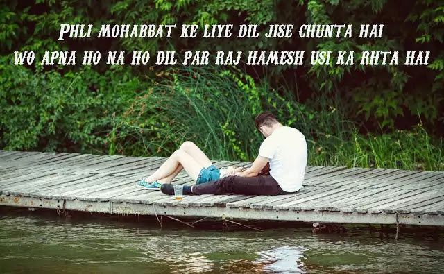 love romantic shayari for gf