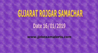 Gujarat Rojgar Samachar : Date 16th January 2019