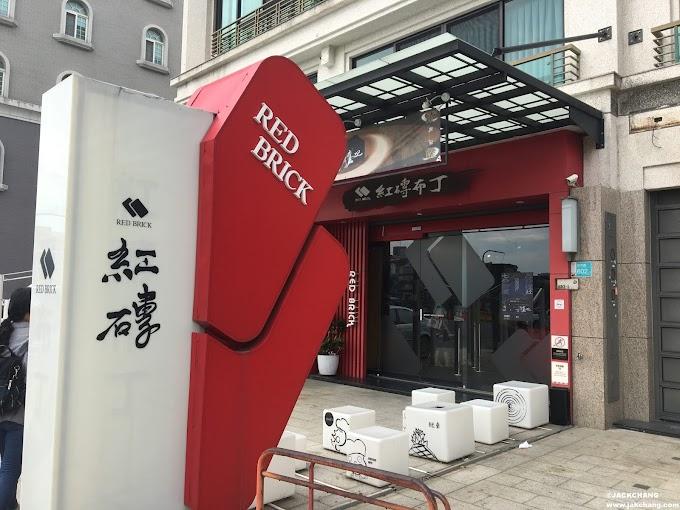 【台南美食】紅磚布丁-安平店,人氣甜點,特色伴手禮。