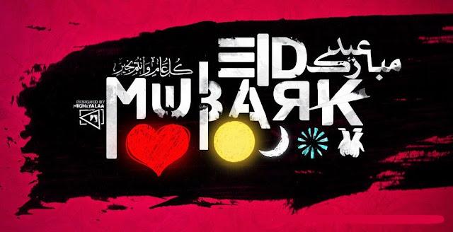advance eid mubarak wishes images, eid mubarak wallpapers download, eid mubarak photo gallery, beautiful images of eid mubarak, eid mubarak wallpaper free download, eid mubarak hd images free download, eid mubarak images, eid mubarak images hd, eid mubarak images 2019