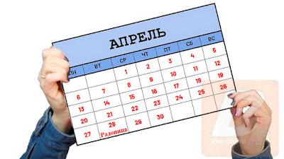выходной или рабочий день в России