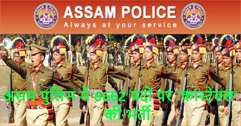 Assam Police jobs 2019