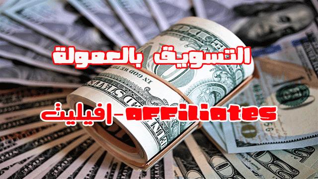 الافيليت-affiliates (التسويق بالعمولة) لجمع ثروة لاباس بها