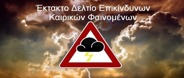 Έκτακτο Δελτίο Επικίνδυνων Καιρικών Φαινομένων - Ισχυρές βροχές, καταιγίδες με χαλαζοπτώσεις και θυελλώδεις ανέμους