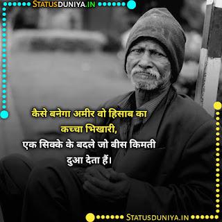 Garib Shayari In Hindi With Images 2021, कैसे बनेगा अमीर वो हिसाब का कच्चा भिखारी, एक सिक्के के बदले जो बीस किमती दुआ देता हैं।