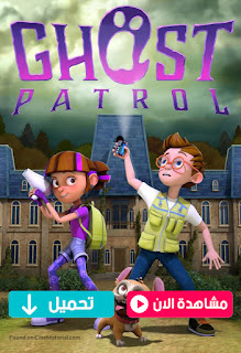 مشاهدة وتحميل فيلم Ghost Patrol 2016 مترجم عربي