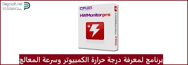 برنامج cpuid HWMonitir