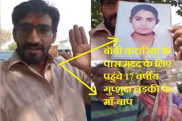 bobby-kataria-live-video-17-year-girl-missing-gurugram-police-no-action
