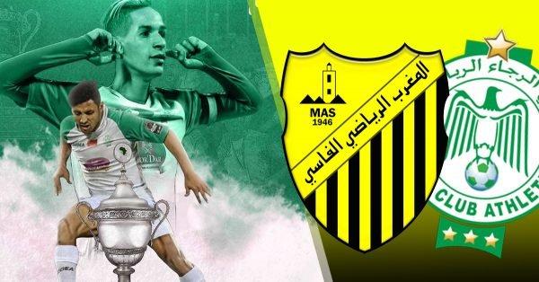 مباراة الرجاء الرياضي والمغرب الفاسي اليوم