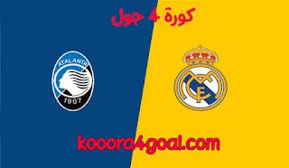 موعد مباراة ريال مدريد وأتالانتا  كورة 4 جول في دوري الأبطال والقنوات الناقلة