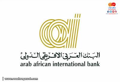 ارقام وعناوين ومواعيد عمل كل فروع البنك العربى الافريقى الدولى فى مصر