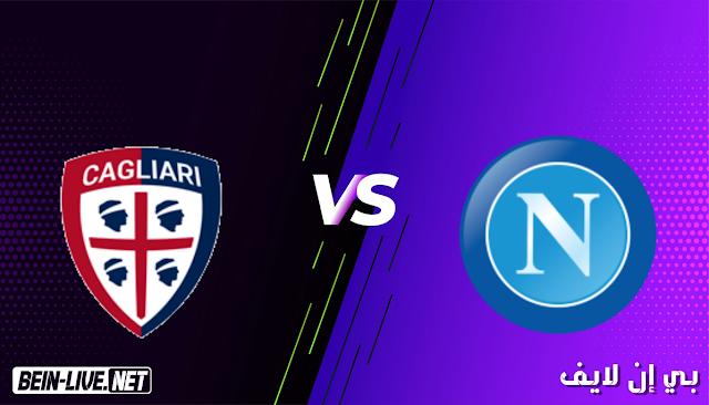 مشاهدة مباراة نابولي وكالياري بث مباشر اليوم بتاريخ 02-05-2021 في الدوري الايطالي