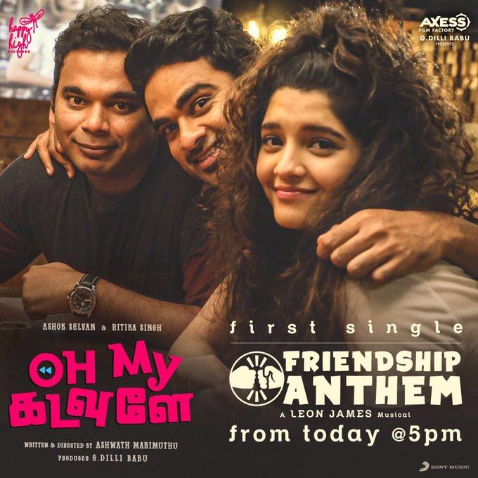 Friendship Anthem From Oh My Kadavule Movie Mp3 Download