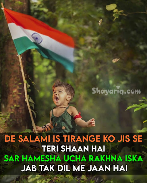 Independence day shayari, 15 August Shayari, Flag, 15 August Photo, 15 August Status