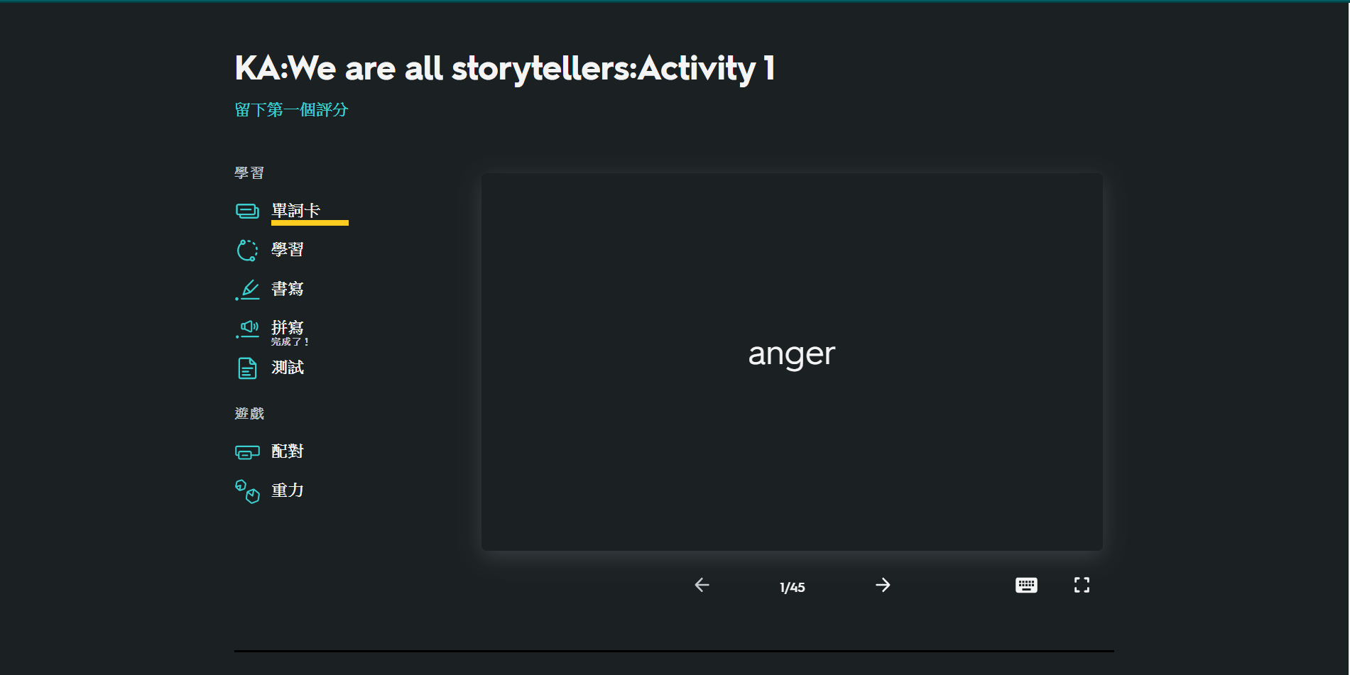 We are all storytellers:Activity 1複習