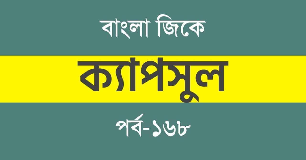 Bengali GK Set-168  বাংলা জিকে সেট