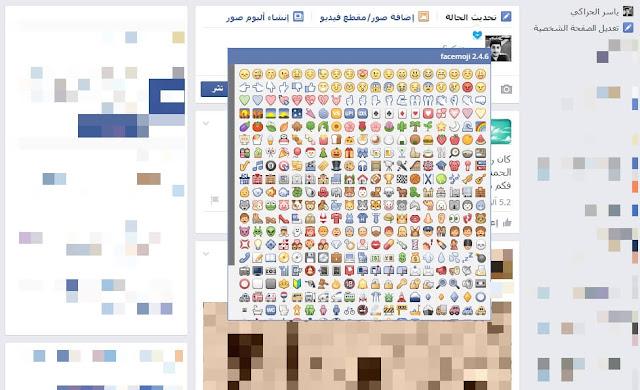 إضافة رموز تعبيرية فيسبوك ، إضافة رموز تعبيرية لفيسبوك ، إضافة رموز مشاعر لفيسبوك ، أداة facemoji ، كيفية إضافة سمايلات جديدة لفيسبوك