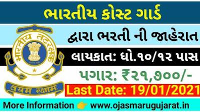 Indian Cost guard Navik and Yantrik  Recruitment 2021