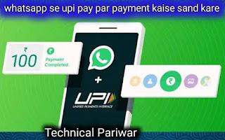 Whatsapp pay se paise kaise sand kare