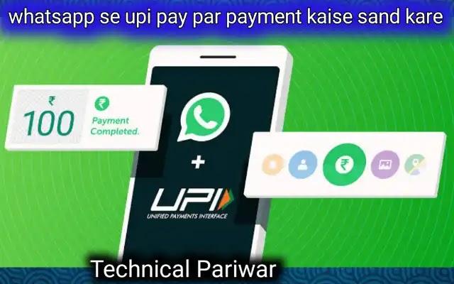 WhatsApp payments क्या है ?तथा इसमें अकाउंट कैसे बनाये।