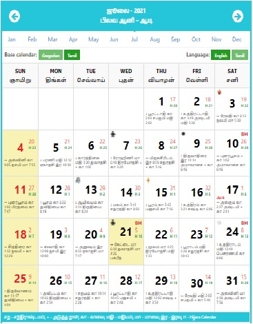 Tamil Calendar July 2021