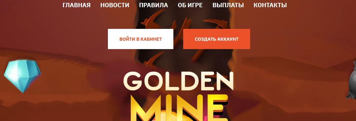 Мошеннический сайт golden-mine.pro – Отзывы, развод, платит или лохотрон? Информация