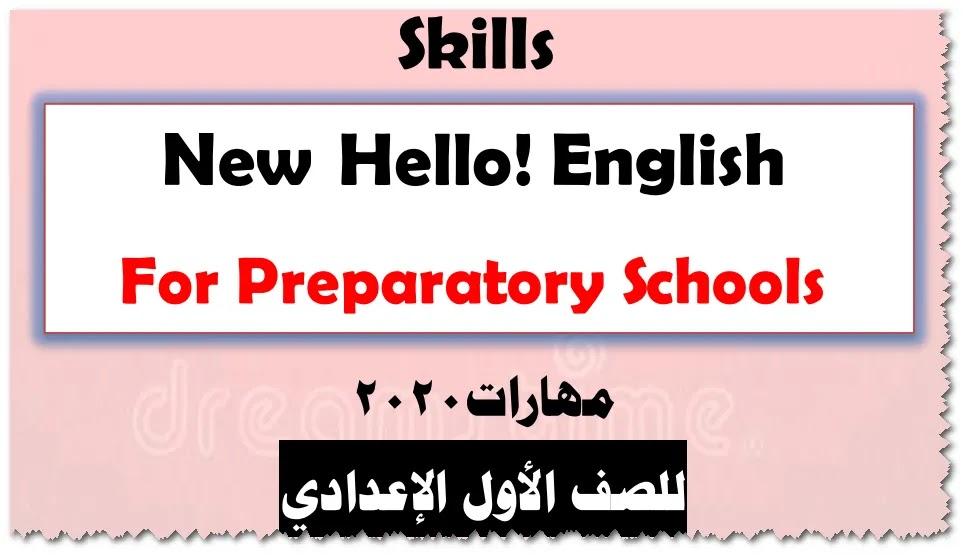 مذكرة مادة اللغة الإنجليزية للصف الاول الأعدادى الترم الثاني 2020