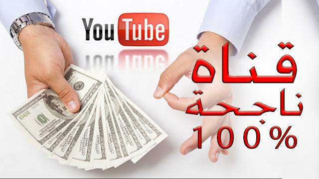 كيفية إنشاء قناة يوتيوب وضبطها باحترافية (شرح بالصور) #14