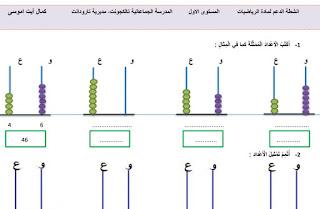 مجموعة من أنشطة و تمارين المستوى الأول مادة الرياضيات التعليم عن بعد