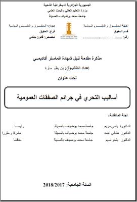 مذكرة ماستر: أساليب التحري في جرائم الصفقات العمومية PDF