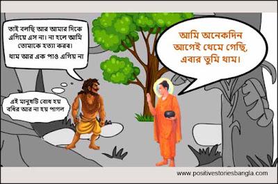 positive stories bangla