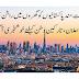 ضرورت مند پاکستانیوں کو گھروں میں راشن پہنچانے کا اعلان، تارکین وطن کیلئے خوشخبری آگئی مزید جانئیے۔