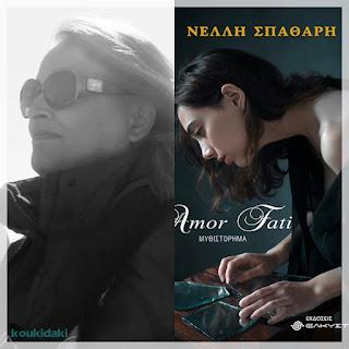 Από το εξώφυλλο του μυθιστορήματος της Νέλλης Σπαθάρη, Amor Fati, και φωτογραφία της ίδιας