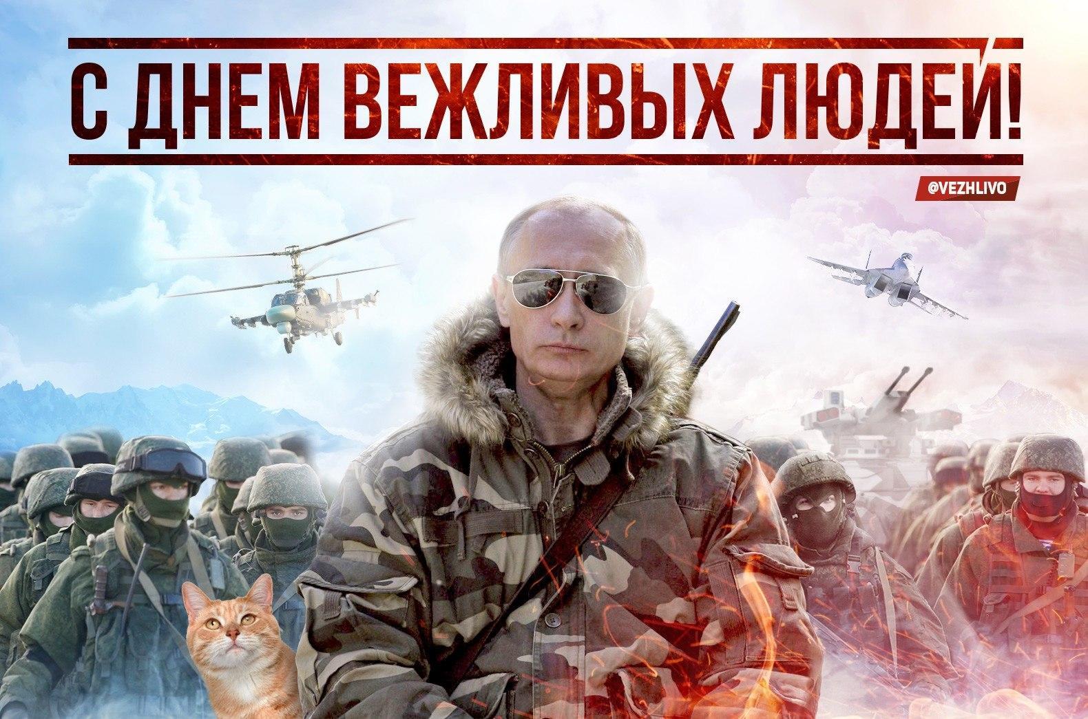 Политика Путина: Безопасное государство, благодаря Вежливым людям...