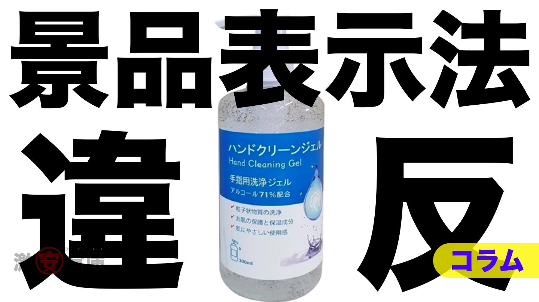 メイフラワーアルコール消毒液が「アルコール71%」本当は5~30% 韓国製洗浄剤で虚偽表示