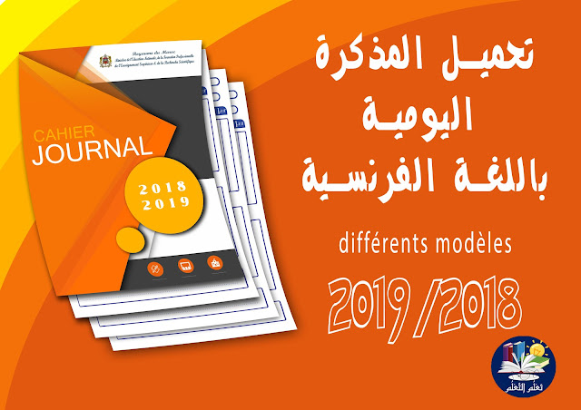 تعلم التعلم: تحميل المذكرة اليومية للغة الفرنسية بحلة جديدة وجميلة Cahier journal بالمجان